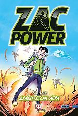 zac power 9 drasi ston aera photo