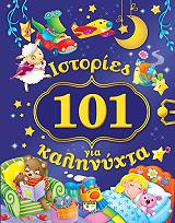 101 istories gia kalinyxta photo