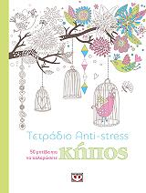 tetradio antistress kipos photo