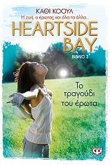 heartside bay 3 to tragoydi toy erota photo