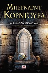 o kenos thronos photo