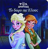 disney psyxra ki anapoda to doro tis elsas photo