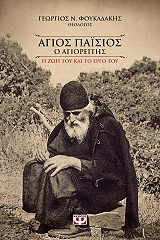 agios paisios i zoi kai to ergo toy photo
