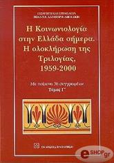 i koinoniologia stin ellada simera g tomos i oloklirosi tis trilogias 1959 2000 photo