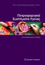 ΠΛΗΡΟΦΟΡΙΑΚΑ ΣΥΣΤΗΜΑΤΑ ΥΓΕΙΑΣ-2Η ΕΚΔΟΣΗ βιβλία   πληροφορική