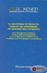 to leitoyrgima toy boyleyti themelio anabathmisis toy politikoy mas systimatos photo