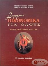 sygxrona oikonomika gia oloys photo