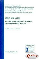 metaxy nato kai eok photo