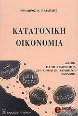 katatoniki oikonomia photo
