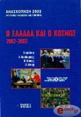 i ellada kai o kosmos 2002 2003 photo