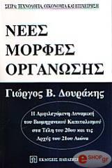 nees morfes organosis photo
