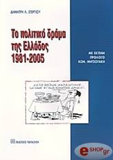 to politiko drama tis ellados 1981 2005 photo