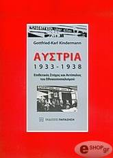 aystria 1933 1938 photo