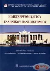 i metarrythmisi toy ellinikoy panepistimioy photo