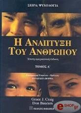 i anaptyxi toy anthropoy tomos a photo