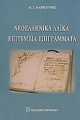 neoellinika laika epitymbia epigrammata photo