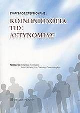 koinoniologia tis astynomias photo