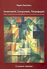 epikoinonia synergasia pliroforia photo