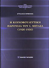 i koinoboyleytiki paroysia toy i metaxa 1926 1936 photo
