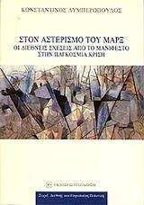 ston asterismo toy marx photo