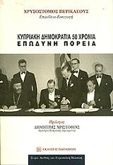 kypriaki dimokratia 50 xronia photo
