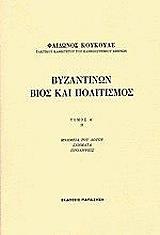 byzantinon bios kai politismos tomos a ii photo