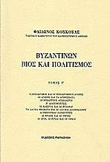 byzantinon bios kai politismos tomos g photo