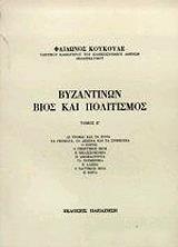 byzantinon bios kai politismos tomos e parartima photo