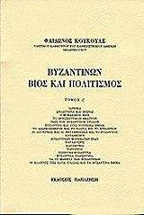 byzantinon bios kai politismos tomos st photo