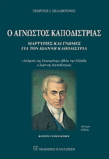 o agnostos kapodistrias photo