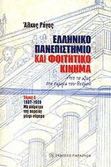 elliniko panepistimio kai foititiko kinima tomos a 1837 1909 photo