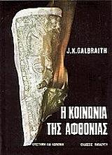 i koinonia tis afthonias photo