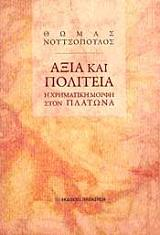 axia kai politeia photo