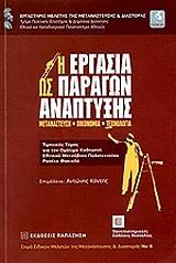 i ergasia os paragon anaptyxis photo