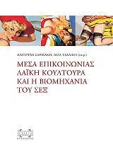 mesa epikoinonias laiki koyltoyra kai i biomixania toy sex photo