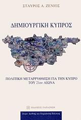 dimioyrgiki kypros photo