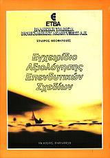 egxeiridio axiologisis ependytikon sxedion photo