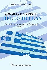 goodbye greece hello hellas photo