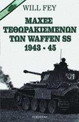 maxes tethorakismenon ton waffen ss 1943 45 photo