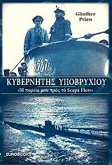 kybernitis ypobryxioy photo