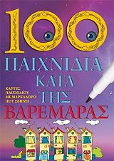 100 paixnidia kata tis baremaras photo