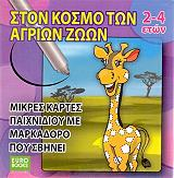 ston kosmo ton agrion zoon photo