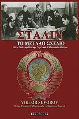 stalin to megalo sxedio photo
