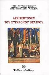 arxitektones toy sygxronoy theatroy photo