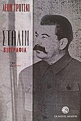 stalin biografia photo