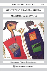 matomena stefana photo