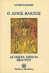 o agios bakxos agnosta xronia theatroy photo
