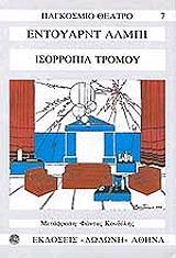 isorropia tromoy photo