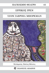 tzon gabriil mporgkman photo