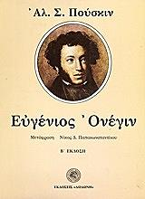 eygenios onegin photo